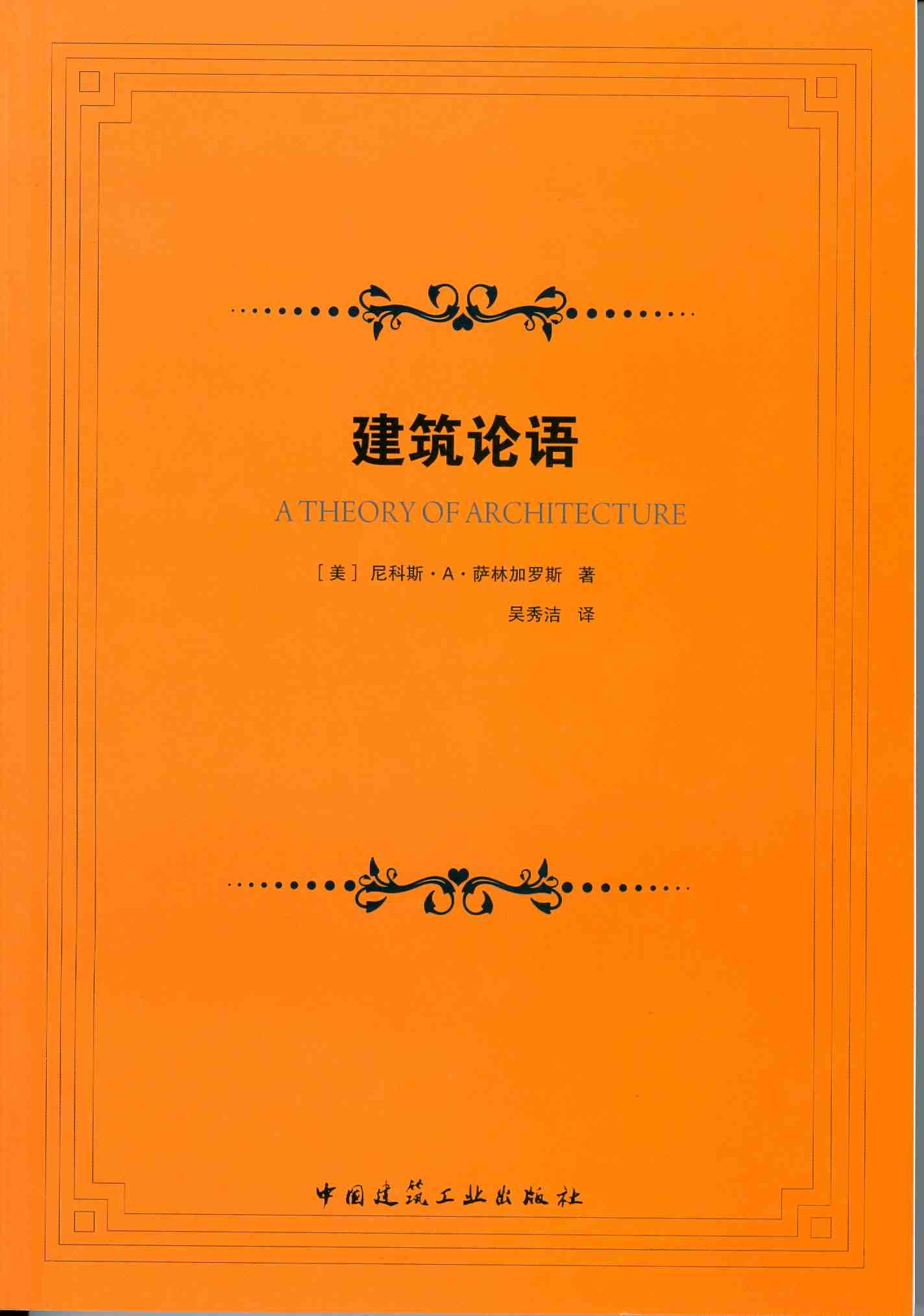With Contributions By Michael W Mehaffy Terry M Mikiten Debora Tejada And Hing Sing Yu Preface HRH Charles The Prince Of Wales